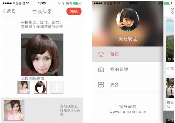 疯狂表脸(视频制作)V1.0.4 for Android安卓版 - 截图1