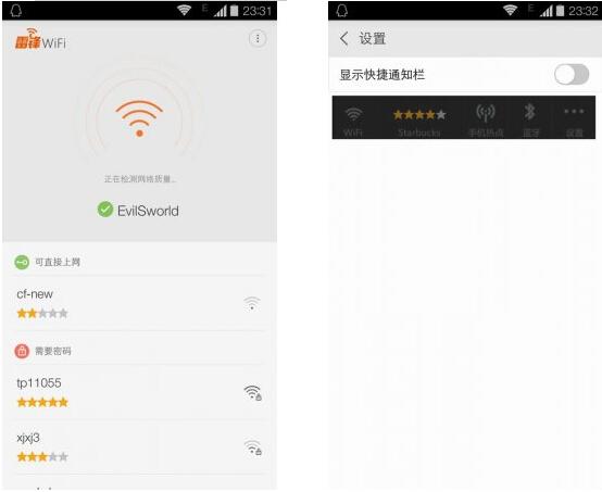 雷锋WiFi(免费wifi工具) for Android安卓版 - 截图1