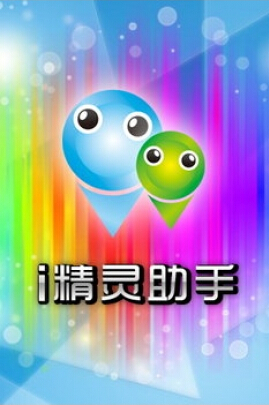 i精灵助手(通讯管理)V1.09 for Android安卓版 - 截图1