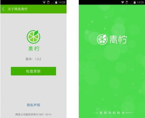 网易青柠(网易社交)V2.1 for Android安卓版 - 截图1