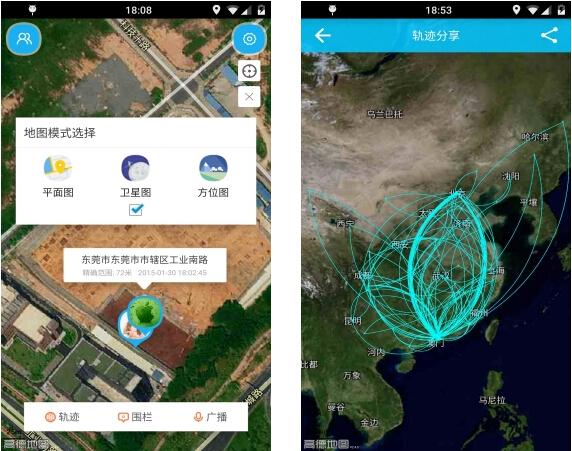 觅见(守护爱人)V3.1 for Android安卓版 - 截图1