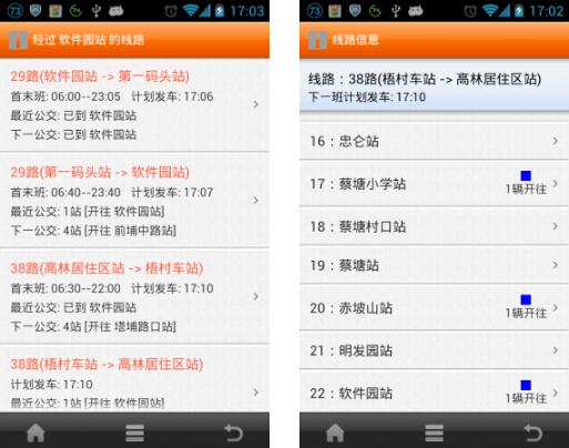 城市掌上公交(公交助手)V2.1.5 for Android安卓版 - 截图1