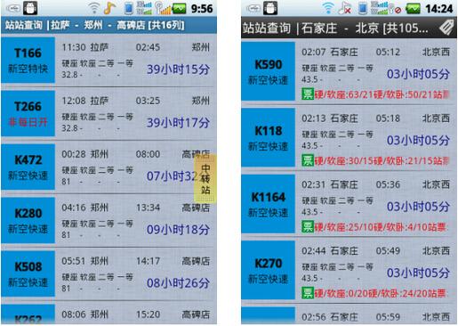 盛名列车时刻表(列车时刻)V20150218 for Android安 - 截图1