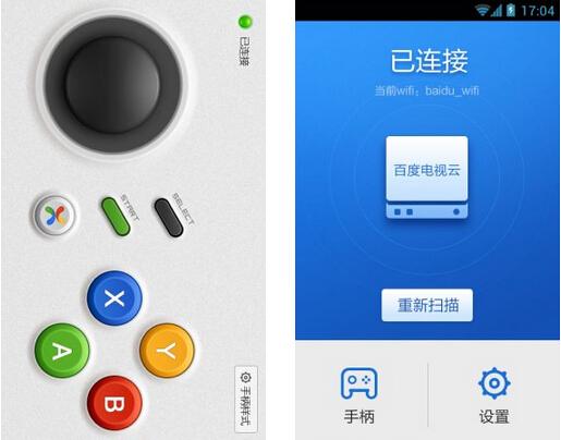 百度手柄(电视游戏手柄) V1.2.1.0 for Android安卓 - 截图1