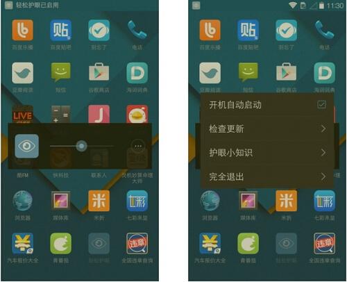 轻松护眼(护眼工具)V1.0.2 for Android安卓版 - 截图1