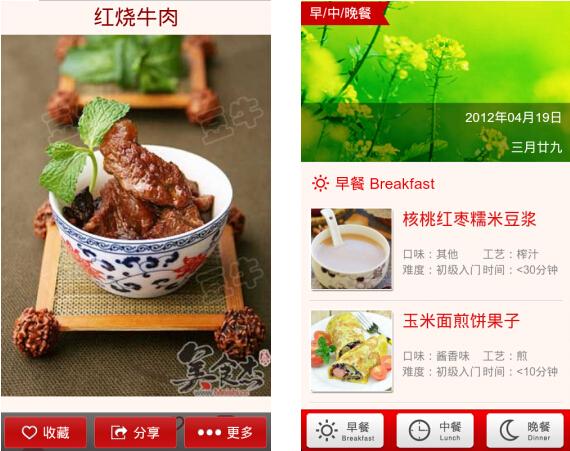 美食杰(家常菜谱) V5.2.8 for Android安卓版 - 截图1