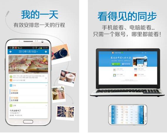 中华万年历(手机日历)V6.0.1 for Android安卓版 - 截图1