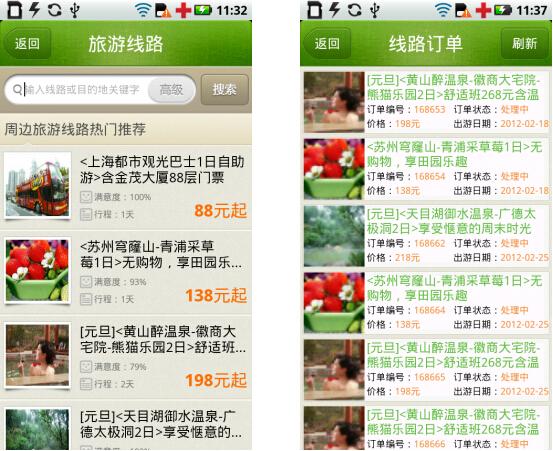 途牛旅游(旅游工具)V5.5.0 for Android安卓版 - 截图1
