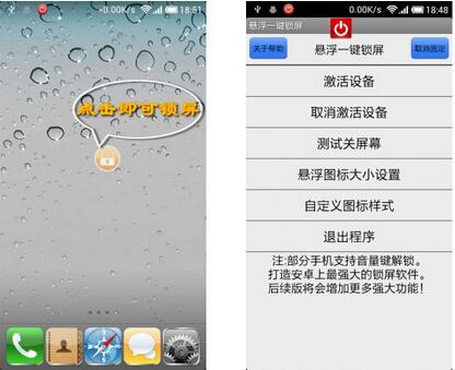 悬浮锁屏(锁屏软件)3.1 for android安卓版 - 截图1