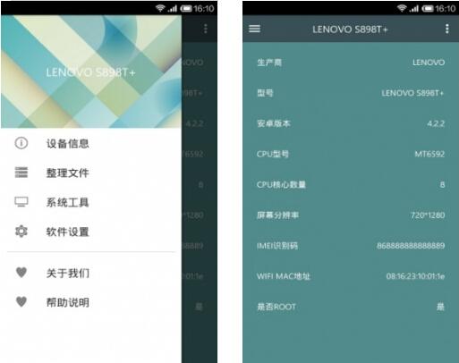MTK大师(手机MTK)V1.2.8 for Android安卓版 - 截图1