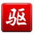 驱动精灵2014(电脑驱动管理)8.0.1120.1301 去广告版