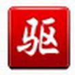 驱动精灵2014 V8.0.1114.1278(电脑驱动管理)官网标准