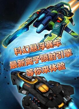 星际车神3D(星际竞速)for Android安卓版 - 截图1