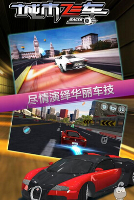 城市飞车(飞车狂飙)for Android安卓版 - 截图1