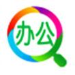 好搜办公for iPhone苹果版6.0(办公产品)