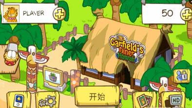 加菲猫餐厅(夏威夷篇) for Android安卓版 - 截图1