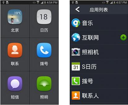 智者桌面(桌面美化)V2.2 for Android安卓版 - 截图1