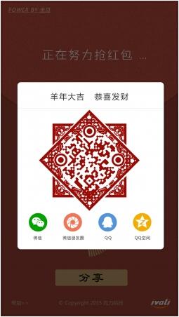 瓦力抢红包(抢红包神器)V2.4.2 for Android安卓版 - 截图1
