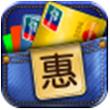 卡惠for iPhone苹果版7.0(信用卡优惠)