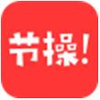 节操精选for iPhone苹果版6.0(娱乐消遣)