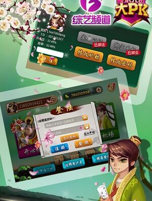 大PK斗地主(手机斗地主) for Android安卓版 - 截图1
