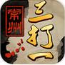 茶苑常州三打一(四人跑牌) for Android安卓版