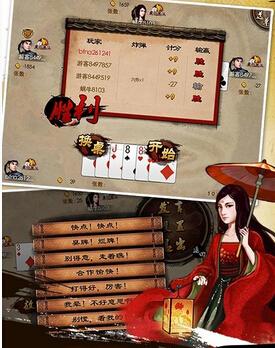 茶苑常州三打一(四人跑牌) for Android安卓版 - 截图1