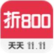 折800for iPhone苹果版6.0(网上商城)
