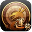 龙易运势for iPhone苹果版7.0(综合算命)