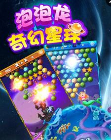 奇幻星球(泡泡龙) for Android安卓版 - 截图1