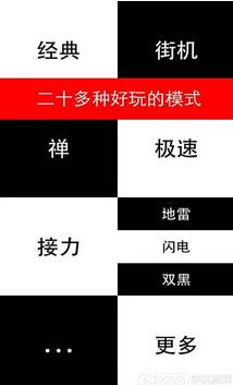 别踩白块儿(手速达人) for Android安卓版 - 截图1