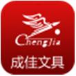 成佳文具for iPhone苹果版6.0(企业商家)