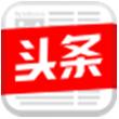 今日头条for iPhone苹果版(新闻平台)