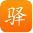司机驿站-司机版for iPhone苹果版6.0(货车应用)