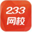 233网校for iPhone苹果版1.4.9(考试辅导)