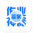 作业神器for iPhone苹果版6.0(作业解答)