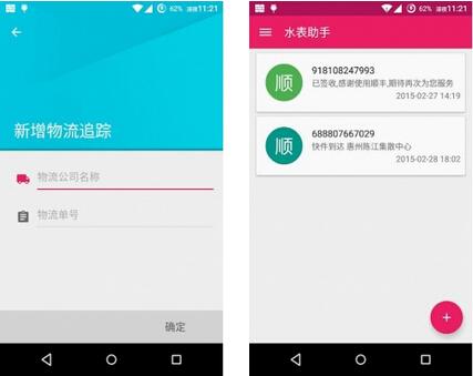 水表助手(快递查询)V1.0 for Android安卓版 - 截图1