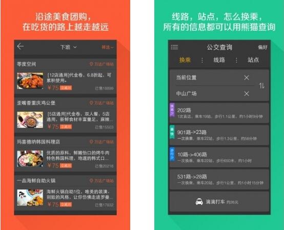熊猫公交(手机公交查询)V3.3.0 for Android安卓版 - 截图1