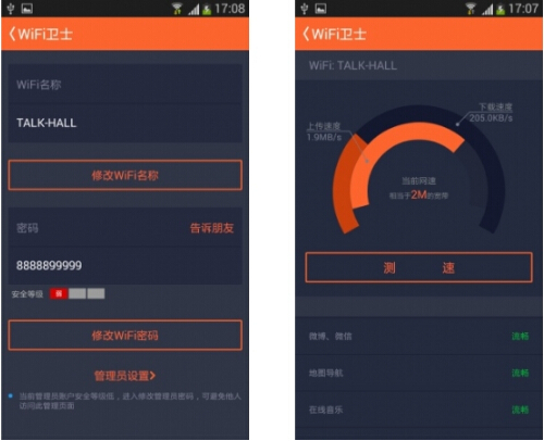 WiFi卫士(WiFi安全)V1.0 for Android安卓版 - 截图1