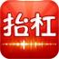 抬杠(社会娱乐) V3.7.0 for Android安卓版