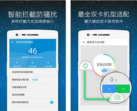 触宝电话(号码助手) V5.4.5.3 for Android安卓版 - 截图1