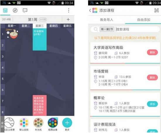 课程格子(掌上课程表)V6.0 for Android安卓版 - 截图1
