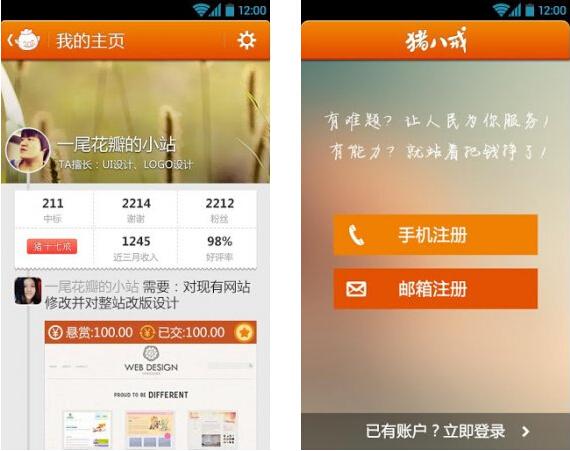 猪八戒网(掌上猪八戒)V3.8.0 for Android安卓版 - 截图1
