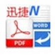 pdf转换成jpg转换器 V4.1(文档转换工具)官方免费版
