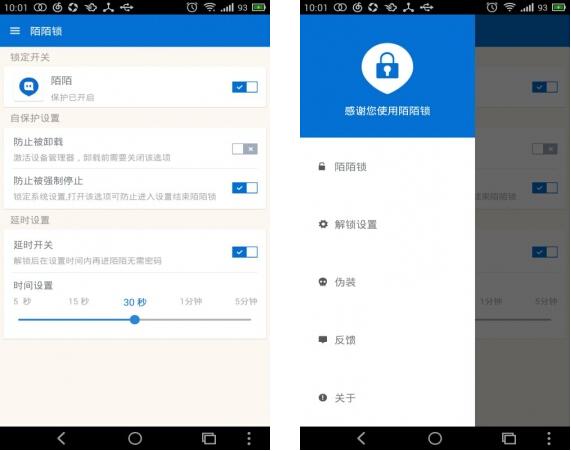陌陌锁(陌陌工具)V1.3 for Android安卓版 - 截图1