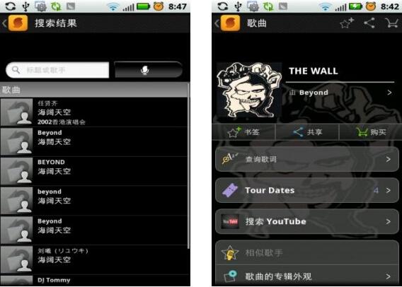 猎曲奇兵(歌曲识别) V6.5.0 for Android安卓版 - 截图1