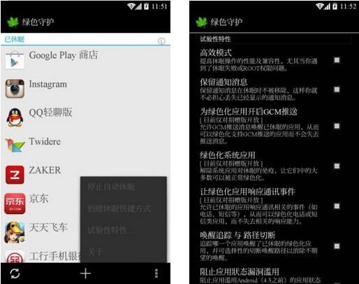 绿色守护(优化助手)V2.6 beta1 for Android安卓版 - 截图1