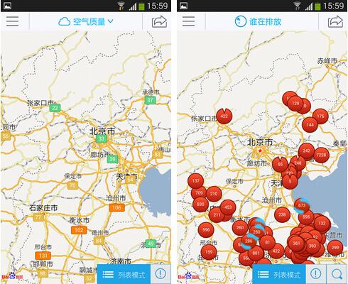 污染地图(雾霾工具)V1.2.4.3 for Android安卓版 - 截图1