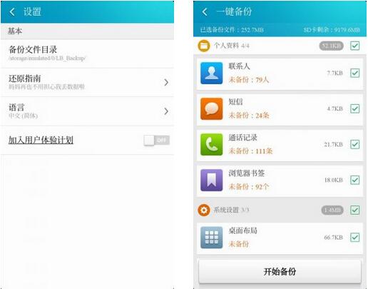 猎豹备份(手机备份)V1.3.5.425 for Android安卓版 - 截图1