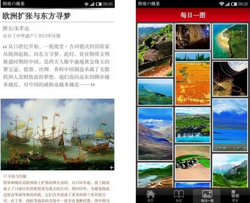 中国国家地理(地理中国) V4.7 for Android安卓版 - 截图1